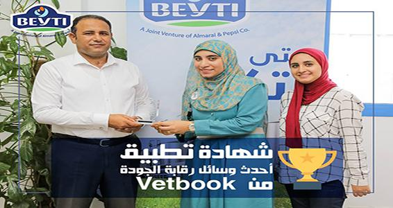 Vetbook honors one of the largest food production corporations